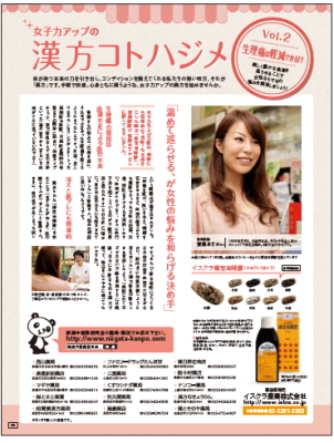 月刊新潟Komachi 2013年12月号