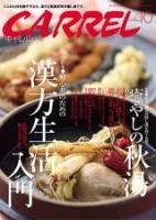月刊 キャレル 2007年10月号(Vol.162)