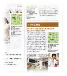 月刊 キャレル 2009年8月号(Vol.185)