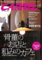 月刊 キャレル 2010年4月号(Vol.192)