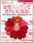 オレンジページムック からだの本 「女性ホルモンできれいになる!」