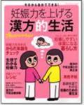 オレンジページムック からだの本 「妊娠力を上げる漢方的生活」