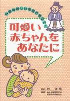 包先生が監修した小冊子「可愛い赤ちゃんをあなたに」