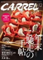月刊 キャレル 2010年12月号(Vol.200)
