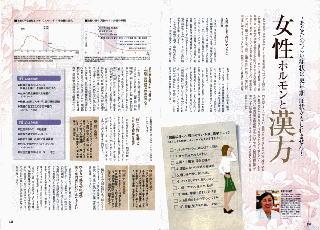 月刊 キャレル 2010年12月号(Vol.200) 誌面①