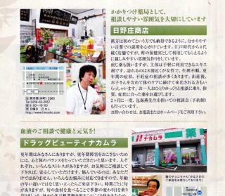 月刊 キャレル 2010年12月号(Vol.200) 誌面②