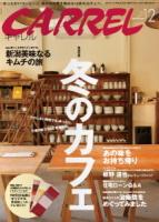 月刊キャレル12月号
