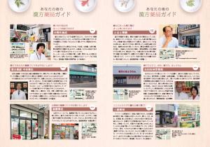 月刊キャレル12月号 記事内容