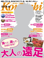 月刊新潟Komachi」11月号