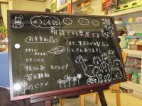 日野庄商店③