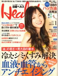 日経ヘルス2015年1月号