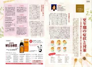 月刊キャレル2014年12月号「更年期の症状と対策」