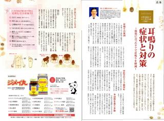 月刊キャレル2015年1月号「耳鳴りの症状と対策」