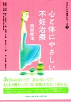 河野康文先生の著書に、「心と体にやさしい不妊治療-周期療法」(文芸社