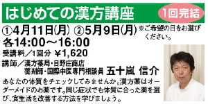 新潟日報カルチャースクール 三条教室 はじめての漢方講座