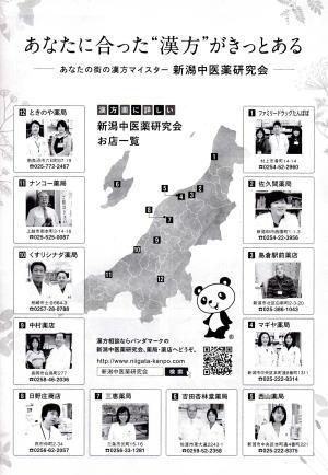 新潟県限定の情報誌「2016年6月 月刊キャレル」
