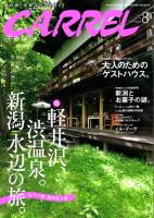 新潟県限定の情報誌「2016年8月 月刊キャレル」