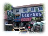 安国市の生薬のお店