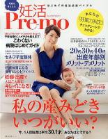 妊活Pre-mo(主婦の友社)