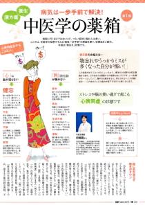日経ヘルス2015年1月号「中医学の薬箱」