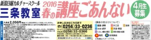 新潟日報カルチャースクール 三条教室